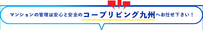 マンションの管理は安心と安全のコープリビング九州へお任せ下さい!