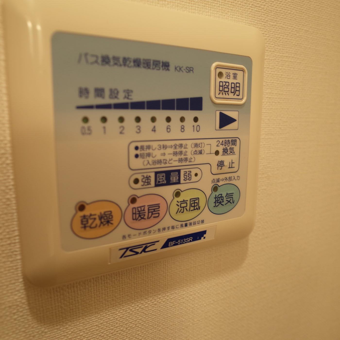 九州大学 伊都 アプリカード 一人暮らし 浴室乾燥