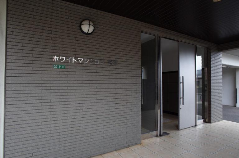 九大 伊都 賃貸 学生専用 ホワイトマンション高田 共用部