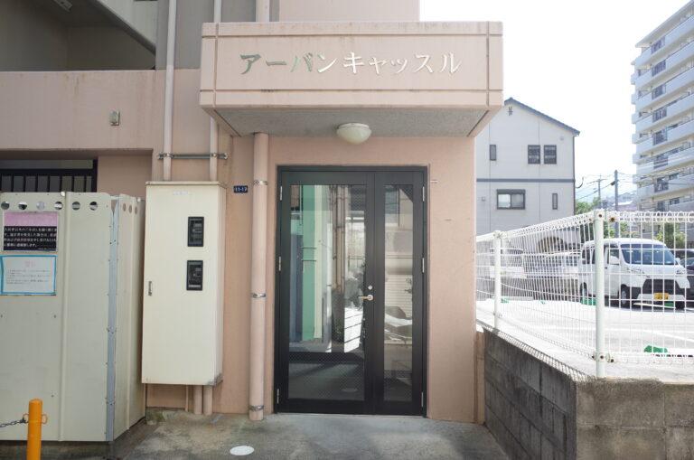 長崎大学 賃貸マンション 学生専用 生協 アーバンキャッスル 外観